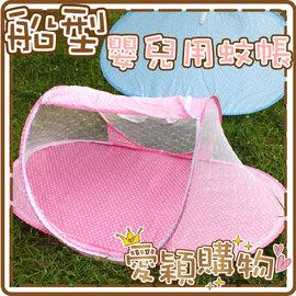 愛穎 ~ST485423~嬰兒折疊蚊帳 船形嬰兒蚊帳 寶寶床寶寶蚊帳床 嬰兒床 防蚊蟲