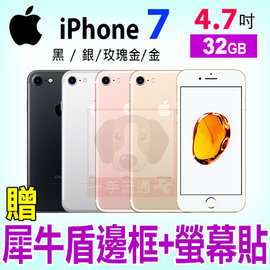 Apple iPhone 7 32GB 4.7吋 贈犀牛盾邊框 螢幕貼 蘋果配備IP67