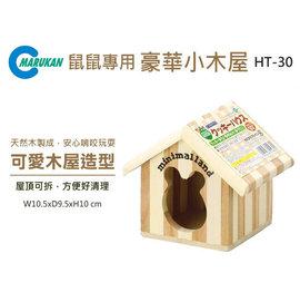 缺訂購~ ~1399~~Marukan 鼠鼠 豪華屋小木屋 HT~30 天然木製 啃咬好安
