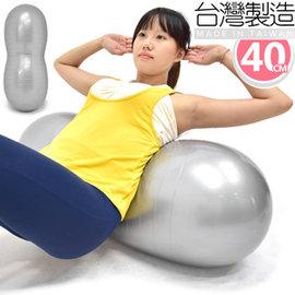 台灣製造40cm雙弧面花生球 P260-07640 抗力球瑜珈球.韻律球彈力球健身球彼拉提斯球復健球體操球大球操膠囊球平衡球兒童玩具運動用品