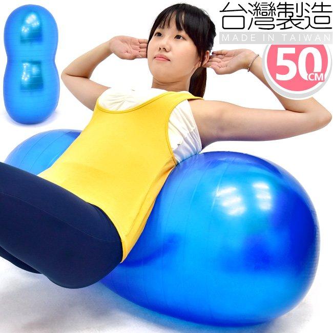 台灣製造53cm雙弧面花生球 P260-07650 抗力球瑜珈球韻律球彈力球健身球彼拉提斯球復健球體操球大球操膠囊球平衡球兒童玩具運動用品健身