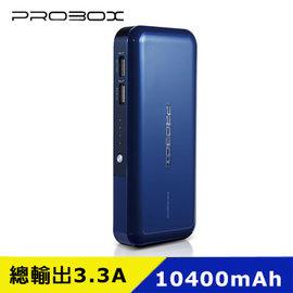 、台製 PROBOX 10400mAh 三洋電芯雙輸出 行動電源^(特仕版^) 深藍色