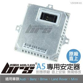 ~BRS光研社~12V35W HID 安定器D1 3~A5 Audi A8 S8 TT B