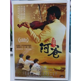 挖寶 片~001~001~ DVD^~國片~阿爸:思慕的人~洪一峰^~洪榮宏^~洪敬堯^~