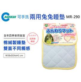 缺訂購~ ~1399~~Marukan 可手洗兩用兔兔睡墊 MR~290 冬暖夏涼 雙面不
