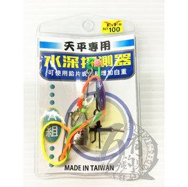 ◎百有釣具◎EF展鷹 天平專用 水深探測器 A組 釣蝦專用 MIT台灣製造