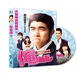合友唱片 俺物語^!^! ^(DVD^) My Love Story