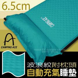 【Camping Ace】新款 6.5cme波浪紋防滑自動充氣睡墊(附枕頭)/耐磨.透氣.止滑.側邊魔鬼氈.附收納袋/ARC-224M 藍綠