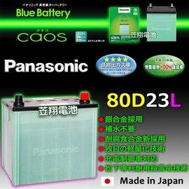 ☼ 台中苙翔電池 ► 製 國際牌 銀合金 汽車電池 ^(80D23L^) Camry CO