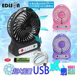 ~EDISON~大風量LED照明圓形USB風扇1入 電池