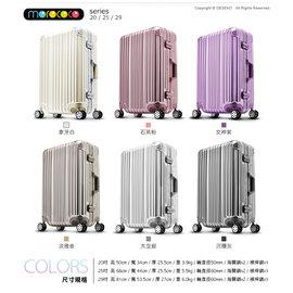 DESENO~MOROCOCO~絢光晶燦PC鏡面鋁框行李箱~輕量鋁鎂合金旗艦行李箱~20吋