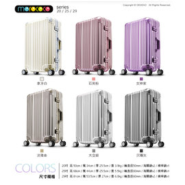 DESENO~MOROCOCO~絢光晶燦PC鏡面鋁框行李箱~輕量鋁鎂合金旗艦行李箱~25吋