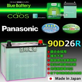 ☼ 台中苙翔電池 ► 製 國際牌 銀合金 制御車 汽車電池 ^(90D26R^) 80D2