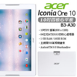 【ACER】ACER Iconia One 10  B3-A30  四核心平板 (16G/白)   WiFi 版   加贈專用收納袋