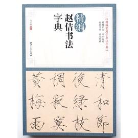 精編趙佶書法字典