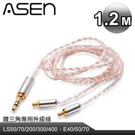 鐵三角 E40 E50 E70 耳機升級線ASEN PERFORMANCE 3.5mm s