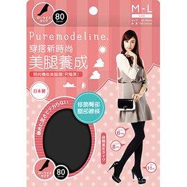 Puremodeline 機能美腿襪^(究極黑^)