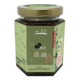 ~護生善緣^(股^) ~有機 原生種黑豆薑油
