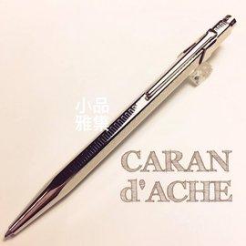 小品雅集 瑞士卡達 CARAN D ACHE 城垛原子筆