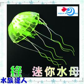 【水族達人】【造景裝飾】水世界AQUA WORLD《sea anemone 迷你水母 螢光綠 G-077-SS-G》擺飾