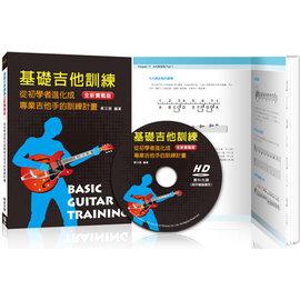 基礎吉他訓練〈 實戰版〉 從初學者進化成 吉他手的訓練計畫