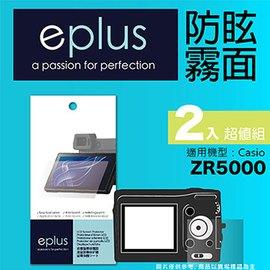 for  #10022 ZR5000 #10022 eplus 戶外防眩型保護貼兩入 ~