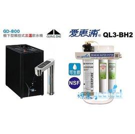GD800宮黛GUNG DAI觸控式三溫冰溫熱GD~800廚下飲水機配愛惠浦QL3~BH2