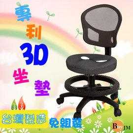 書櫃 書桌~百嘉美~小朋友兒童成長椅 三色 人體工學 洽談椅 立鏡 穿衣鏡 書桌  免組裝