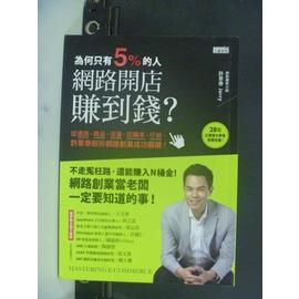 ~書寶 書T1╱財經企管_GNY~為何只有5^%的人 開店賺到錢_許景泰