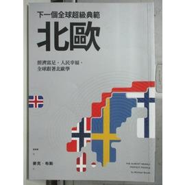 ~書寶 書T1╱財經企管_HFC~下一個 超級典範~北歐_麥克•布斯