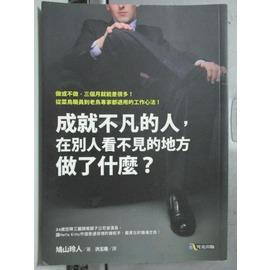 ~書寶 書T2╱財經企管_HFN~成就不凡的人 在別人看不見的地方做了什麼 _鳩山玲人