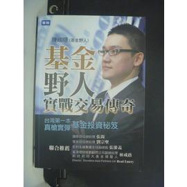 ~書寶 書T2╱基金_GPD~基金野人實戰交易傳奇_陳峖暻