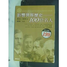 ~書寶 書T1╱傳記_GPO~影響世界歷史100位名人_麥克•哈特
