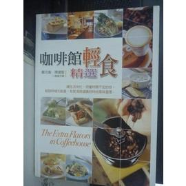 ~書寶 書T7╱餐飲_WGV~咖啡館輕食 _鄭元魁、陳建智