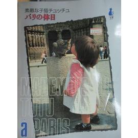 ~書寶 書T6╱攝影_YBI~Mademoiselle tutu a paris_巴黎的休