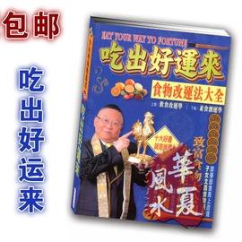 李居明風水書籍 吃出好運來 食物改運法大全XX