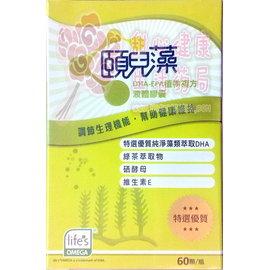 頤兒藻DHA~EPA植物複方液體膠囊 60粒 瓶