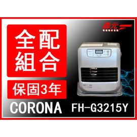 2~森元電機~CORONA FH~G3215Y ^(銀色^) ^(全配 3年 ^)電子式