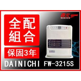 2~森元電機~DAINICHI FW~3215S ^(白色^) ^(全配 3年 ^)電子式