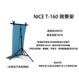 ~eYe攝影~NICE T~160 背景架 背景布 攝影 背景布夾 網拍 攝影台 背影架