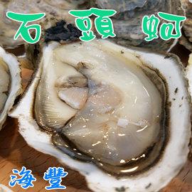 ~海豐冷凍食品~台南野生帶殼牡蠣~石頭蚵 1.5Kg裝  生鮮海味 鮮甜肥美 海中的牛奶