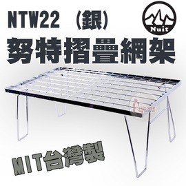探險家戶外用品㊣NTW22 努特NUIT (銀) 台灣製摺疊網架 摺疊置物網架 可堆疊置物架 料理架 多功能爐架