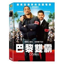 合友唱片 巴黎雙霸  DVD  Les gorilles