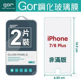 ~Apple~GOR 正品  9H iPhone 7 Plus 玻璃 鋼化 保護貼~ 滿2
