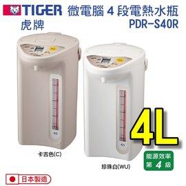 【全館免運費!日本製造】TIGER虎牌4.0L微電腦電熱水瓶 PDR-S40R