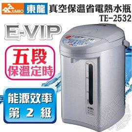 【真空保溫設計,節能省電.免運費】東龍3.2公升E-VIP真空保溫省電熱水瓶 TE-2532