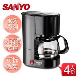 SANYO三洋4人份咖啡機 SAC-P30