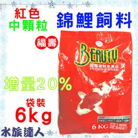 ~水族 ~福壽~BEAUTY 錦鯉飼料紅色中顆粒.6kg~加量不加價^~ 中!