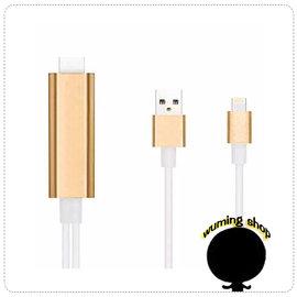~無名~ 二合一 手機 MHL 轉接線 HDMI 手機轉電視 影音傳輸線 iPhone7