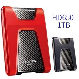 ADATA 威剛 HD650 1T 1TB 軍規 悍馬碟 強悍 三層防震 2.5吋 外接